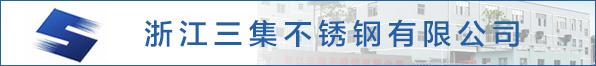 浙江三集不锈钢有限公司