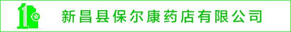 新昌县保尔康药店有限公司
